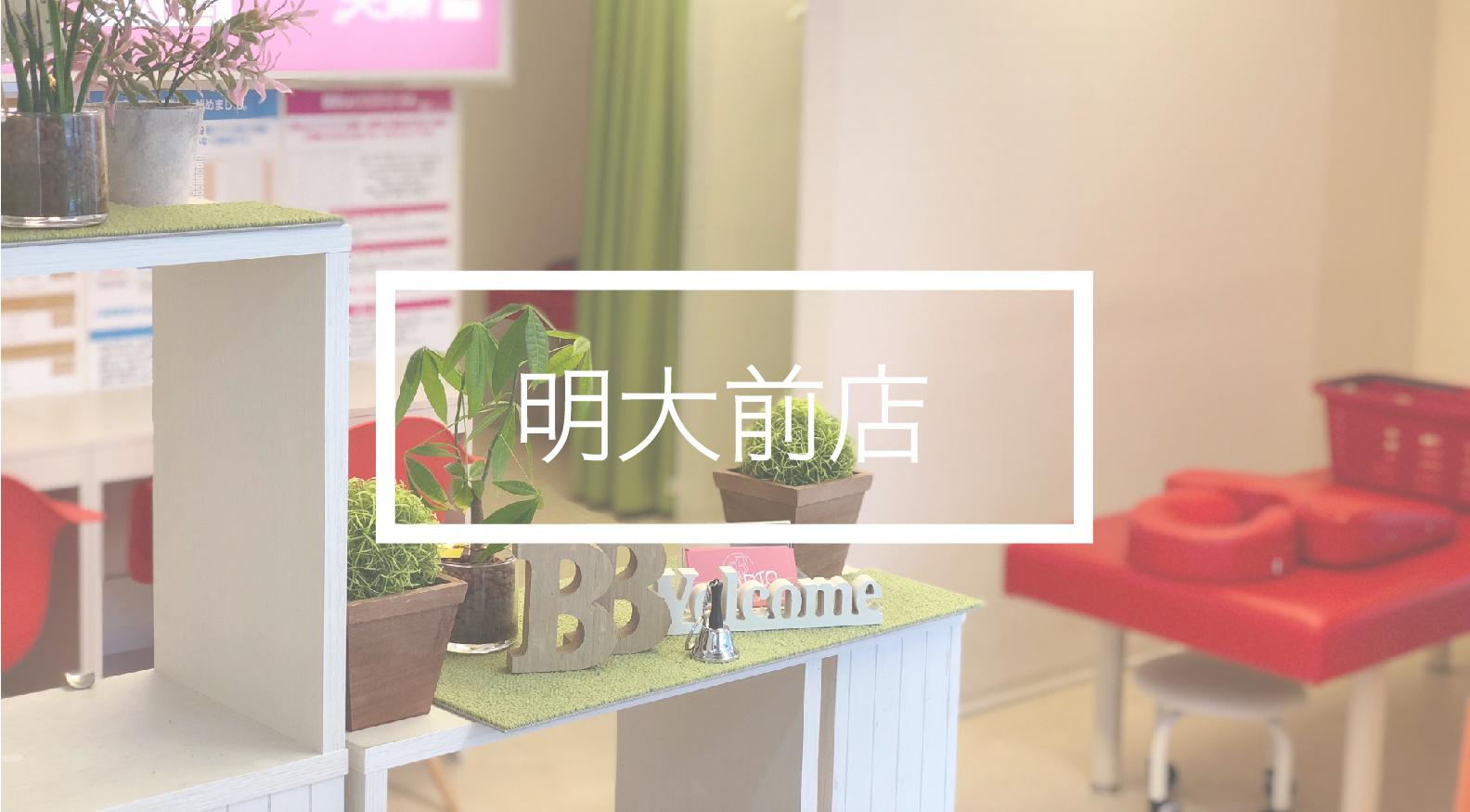BB整体スタジオ明大前店