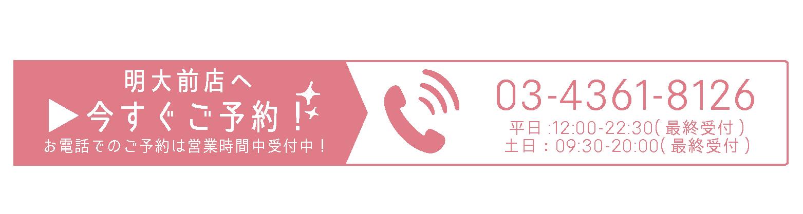 明大前店、電話予約03-4361-8126