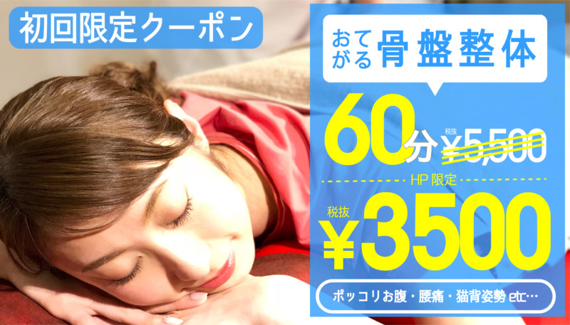 初回限定クーポン:おてがる骨盤整体・60分通常¥5500HP限定¥3500・ポッコリお腹・腰痛・猫背姿勢