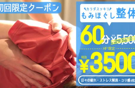 初回限定クーポン:カラダスッキリもみほぐし整体・60分通常¥5500HP限定¥3500・日々の疲れ・ストレス解消・コリ感