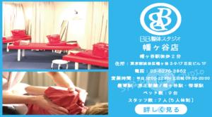 BB整体スタジオ 幡ヶ谷店 店舗情報