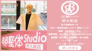 BB整体スタジオ 明大前店 店舗情報