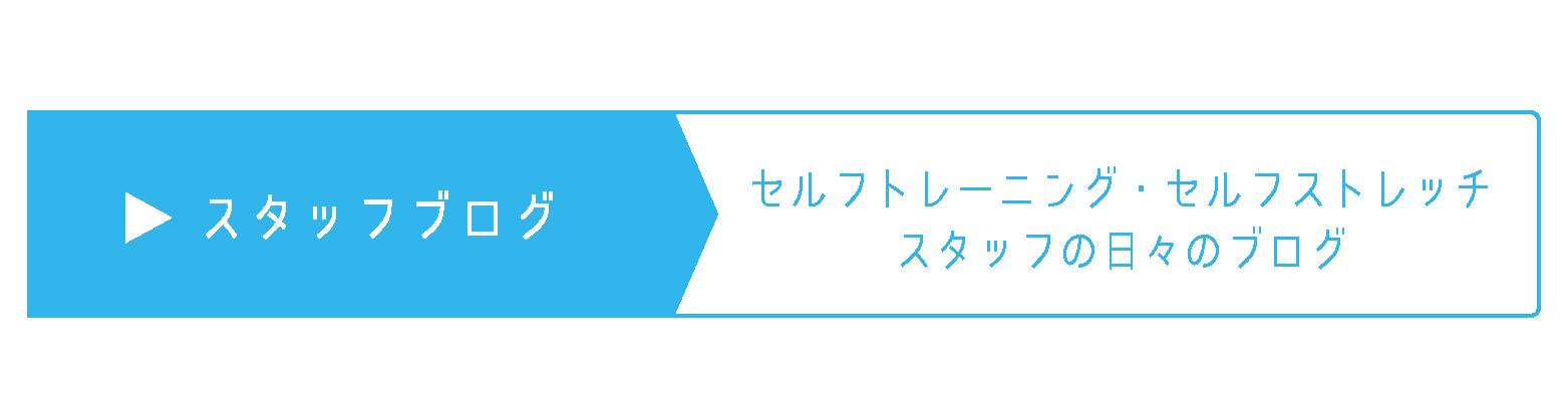 BB整体スタジオ幡ヶ谷店・ブログバナー