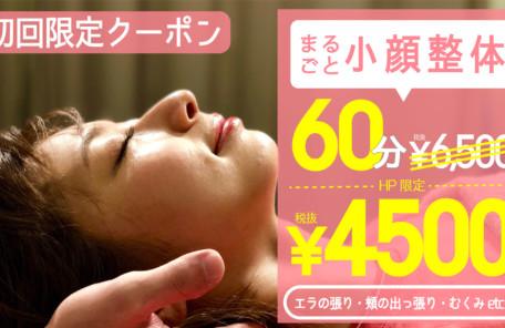 初回限定クーポン:まるごと小顔整体・60分通常¥6500HP限定¥4500・エラの張り・頬の出っ張り・むくみ