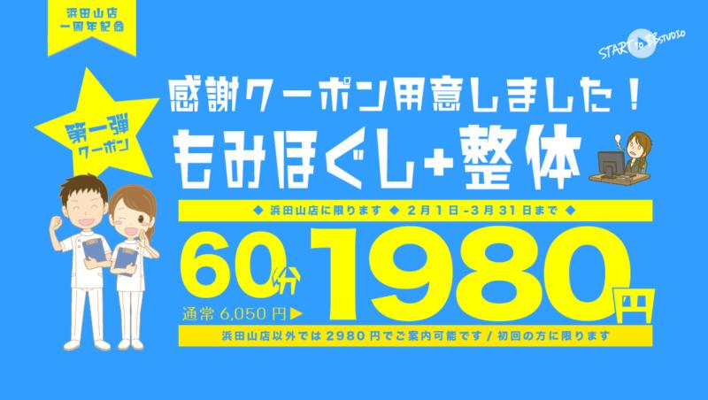 浜田山1周年記念クーポン画像 TOP