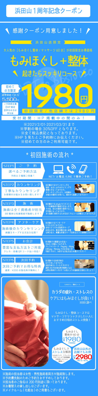浜田山1周年記念クーポン画像