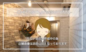 BB整体スタジオチ千歳烏山店店舗バナー画像