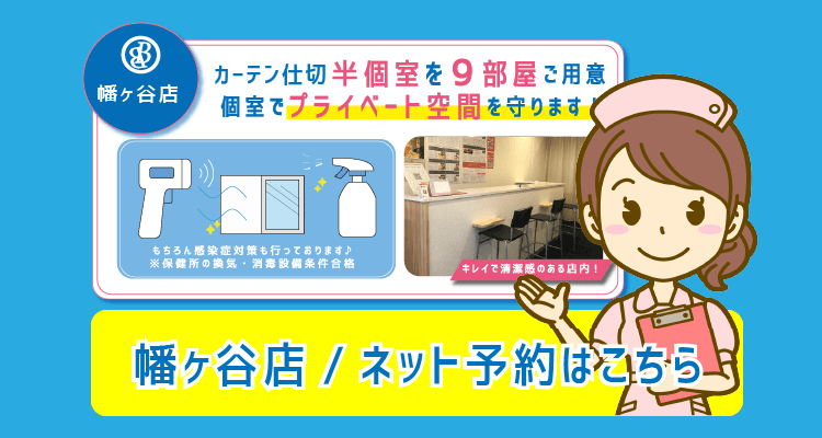 LINEからネット予約選択画像幡ヶ谷