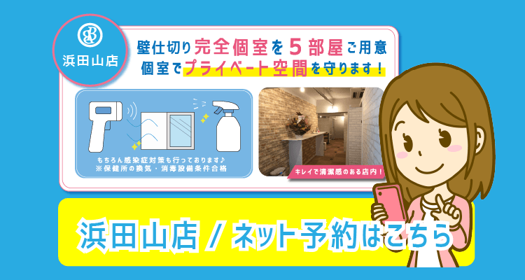 LINEからネット予約選択画像浜田山